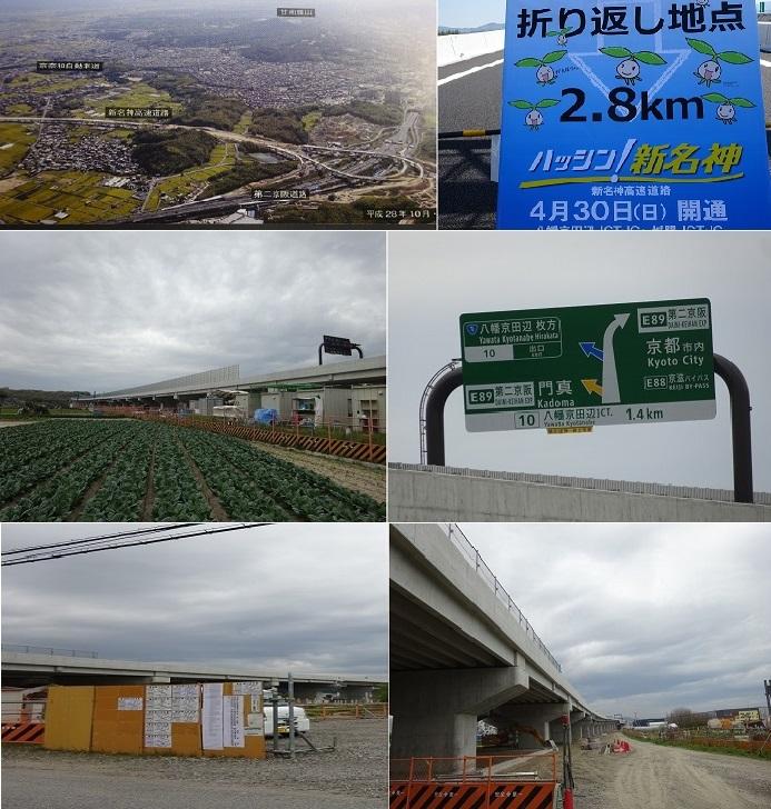 新名神京田辺市開通3