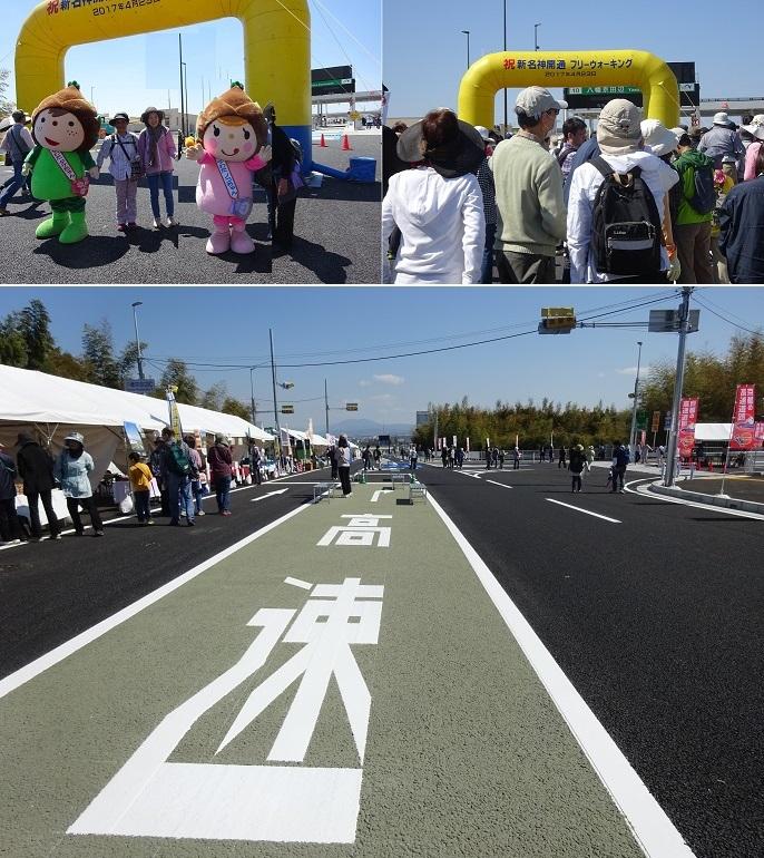 新名神京田辺市開通6