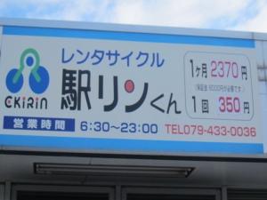 駅リンくん1