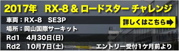event2017rx8.jpg