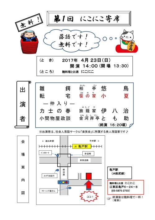 pr_20170423_nikoniko.jpg