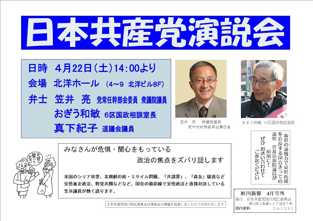 日本共産党演説会用チラシ2017.4.22[1]