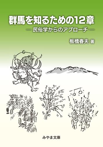 群馬を知るための12章―民俗学からのアプローチ―