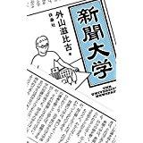 『新聞大学』(扶桑社刊)