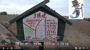 渡良瀬遊水地ビューポイント