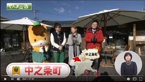 群馬県広報番組ぐんま一番「 中之条町」(H29.2.10放送)