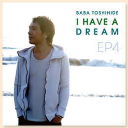 馬場俊英EP4 I HAVE A DREAM