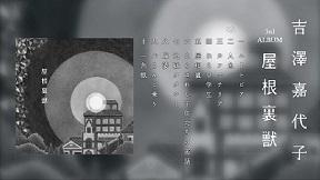 吉澤嘉代子「屋根裏獣」全曲試聴トレーラー