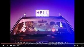 吉澤嘉代子 地獄タクシー