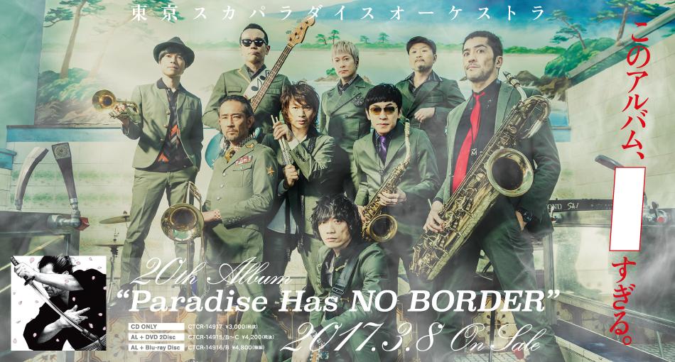 東京スカパラダイスオーケストラ『Paradise Has NO BORDER』