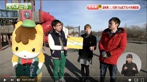 群馬県広報番組ぐんま一番「 玉村町」(H29.3.3放送)