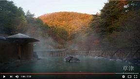 Kusatsu Onsen, JAPAN - Autumn