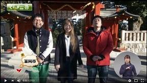 群馬県広報番組ぐんま一番「 富岡市」(H29.3.17放送)