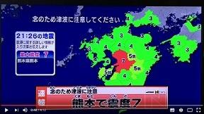熊本地震発生(震度7)の瞬間のMBSテレビ