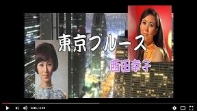 東京ブルース 西田佐知子