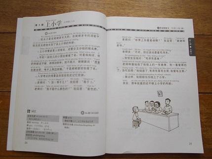 レベルアップ中国語エッセイ