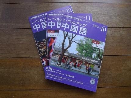 レベルアップ中国語テキスト