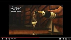 水芭蕉 永井酒造のご案内です