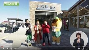 群馬県広報番組ぐんま一番「 明和町」(H29.3.24放送)