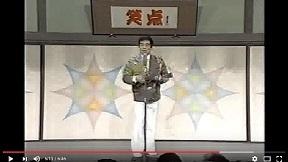 牧伸二「1996年のTV出演」