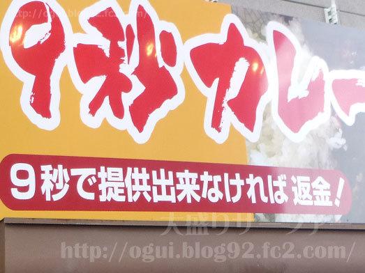 9秒カレー東千葉店の看板001