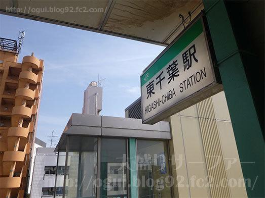 東千葉駅周辺でランチ002