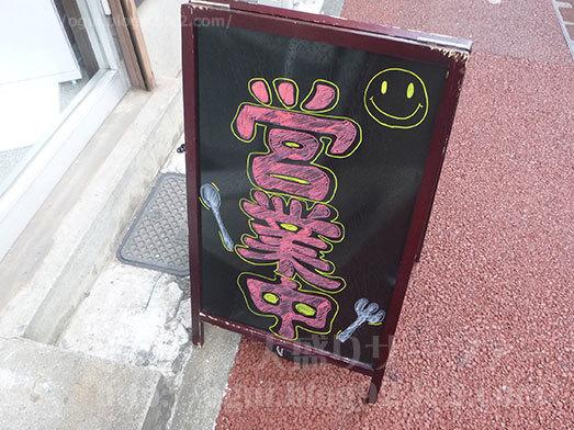 9秒カレー東千葉店営業中006