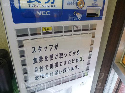 9秒カレー店内の券売機メニュー008