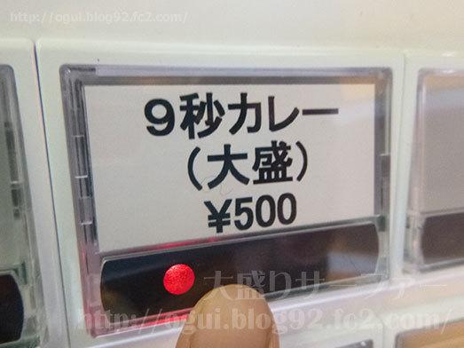 大盛り500円メニューを注文010