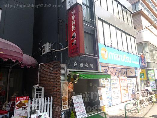 秋葉原の中華料理店雁川がんせん004