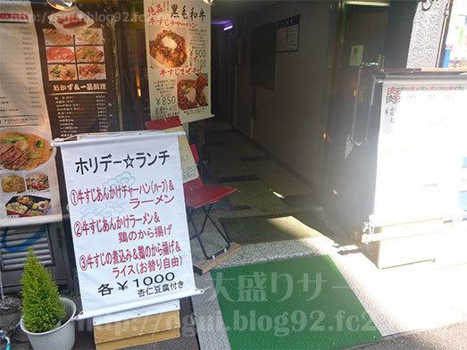 秋葉原の中華料理店雁川がんせん005