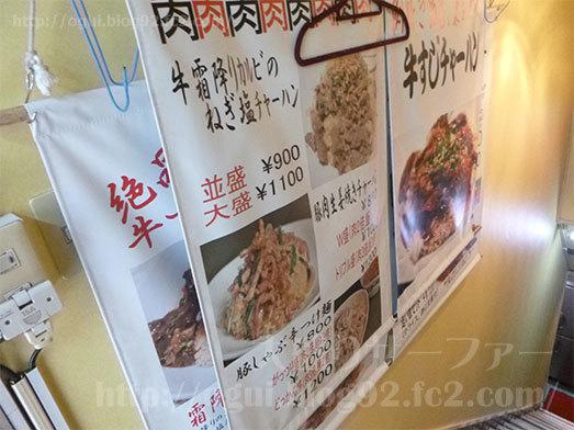 秋葉原の中華料理店雁川がんせん006