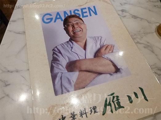 中華料理店雁川のメニュー008