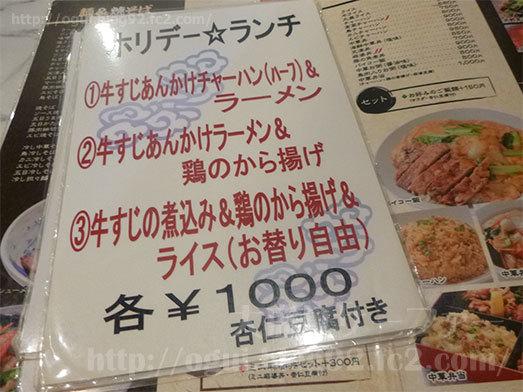絶中華料理店雁川のメニュー009
