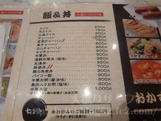 中華料理店雁川のメニュー010