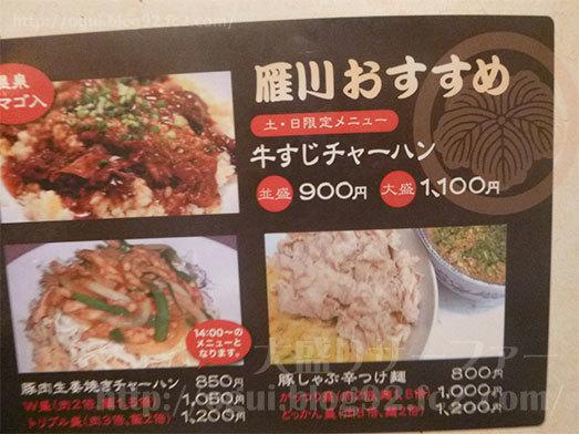中華料理店雁川のメニュー011