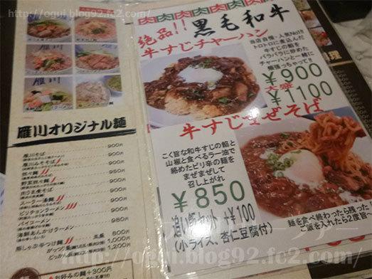 中華料理店雁川のメニュー012