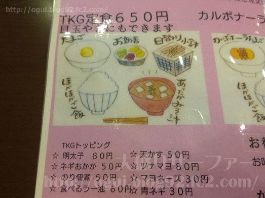 CAFEヤツルギ魂のメニュー014