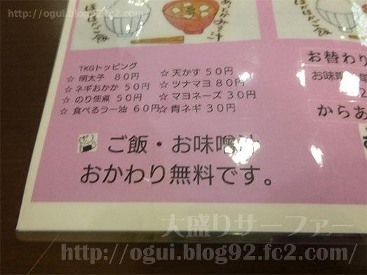 CAFEヤツルギ魂のメニュー015