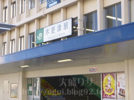 木更津駅西口エリアでランチ018