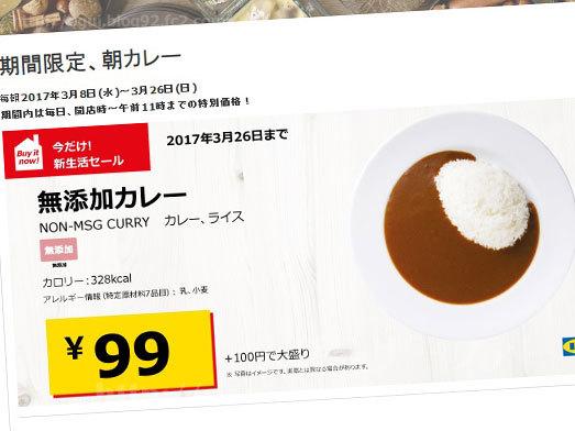 IKEAの期間限定朝カレー99円051