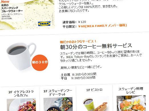 IKEAのコーヒー無料サービス052