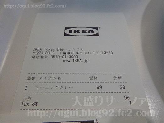 イケアの無添加朝カレー99円056