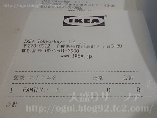 イケアのコーヒー無料サービス058