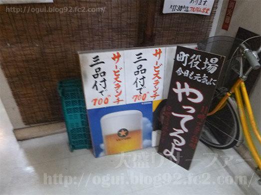町役場秋葉原店のランチメニュー007