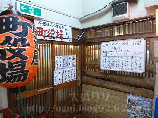 町役場秋葉原店のランチメニュー008