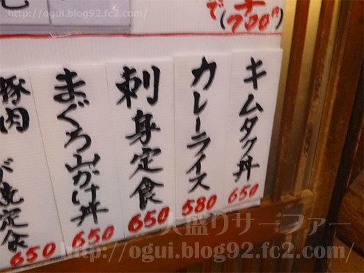 町役場秋葉原店のランチメニュー009