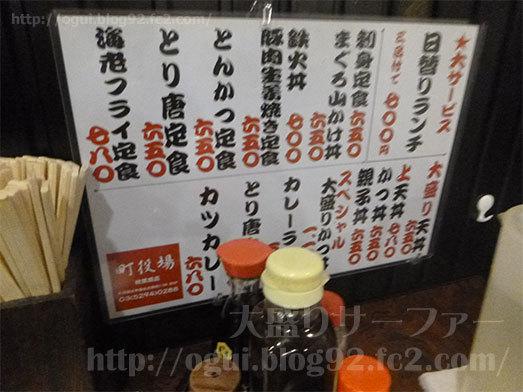 町役場秋葉原店のランチメニュー011