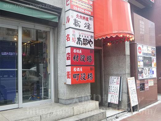 町役場秋葉原店の雰囲気024