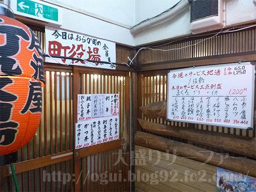 町役場秋葉原店の雰囲気028